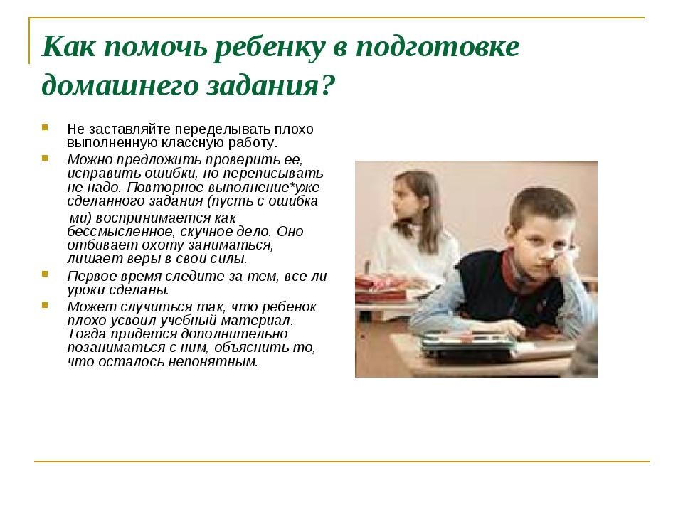 Как помочь ребенку в подготовке домашнего задания? Не заставляйте переделыват...