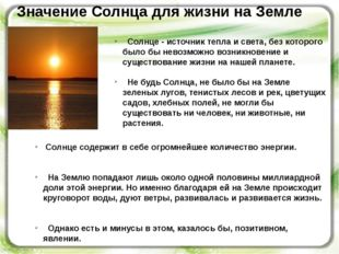 Солнце - источник тепла и света, без которого было бы невозможно возникновен