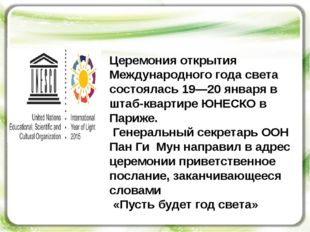 Церемония открытия Международного года света состоялась 19—20 января в штаб-к