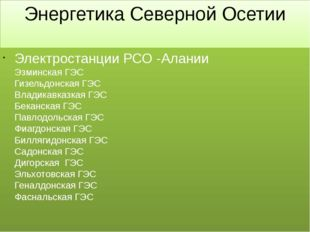 Энергетика Северной Осетии 24 Строительство Зарамагской ГЭС-1 мощностью 342 М