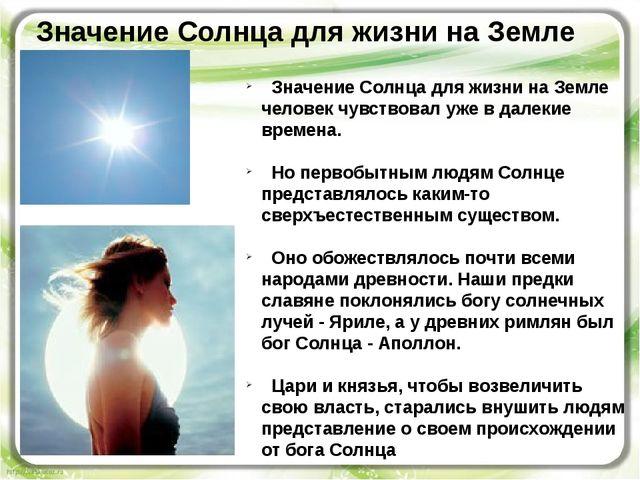 Значение Солнца для жизни на Земле человек чувствовал уже в далекие времена....