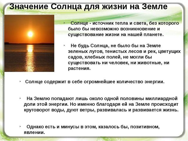 Солнце - источник тепла и света, без которого было бы невозможно возникновен...