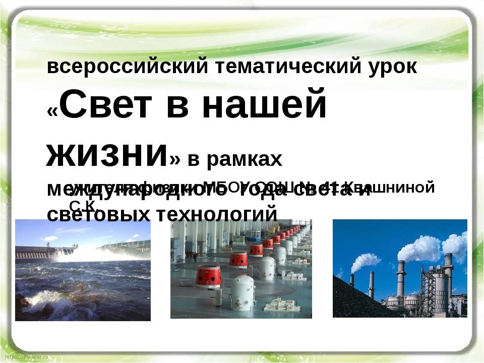всероссийский тематический урок «Свет в нашей жизни» в рамках международного...