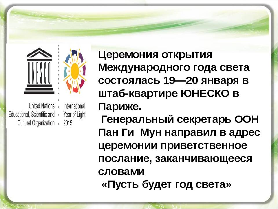 Церемония открытия Международного года света состоялась 19—20 января в штаб-к...