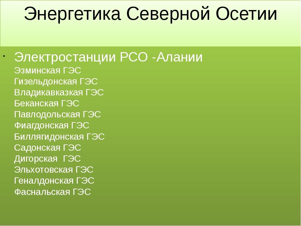 Энергетика Северной Осетии 24 Строительство Зарамагской ГЭС-1 мощностью 342 М...