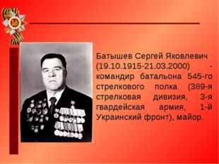 Батышев Сергей Яковлевич (19.10.1915-21.03.2000) - командир батальона 545-го