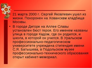 21 марта 2000 г. Сергей Яковлевич ушел из жизни. Похоронен на Ховансквм кладб