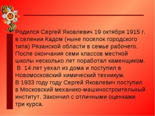 Родился Сергей Яковлевич 19 октября 1915 г. в селении Кадом (ныне поселок гор