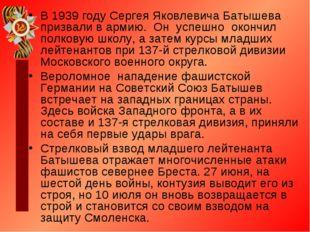 В 1939 году Сергея Яковлевича Батышева призвали в армию. Он успешно окончил п