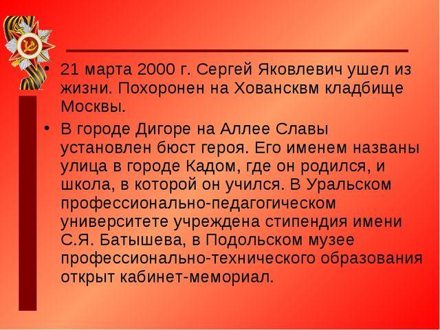 21 марта 2000 г. Сергей Яковлевич ушел из жизни. Похоронен на Ховансквм кладб...