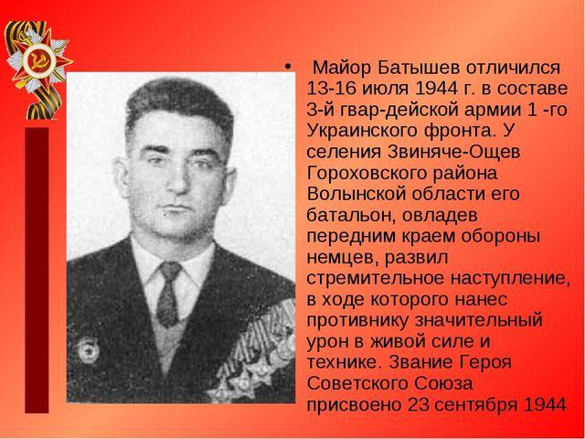 Майор Батышев отличился 13-16 июля 1944 г. в составе 3-й гвардейской армии...