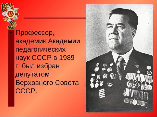 Профессор, академик Академии педагогических наук СССР в 1989 г. был избран де...