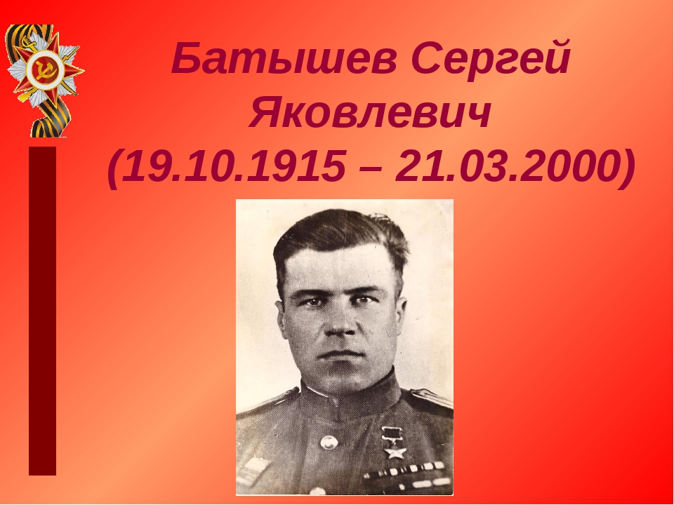 Батышев Сергей Яковлевич (19.10.1915 – 21.03.2000)