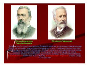 Творчество Островского оказало большое влияние на русскую национальную оперу
