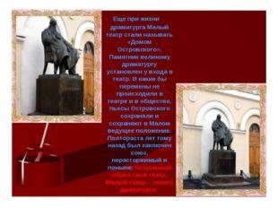 Еще при жизни драматурга Малый театр стали называть «Домом Островского». Пам