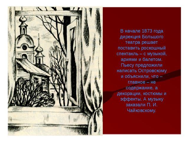 В начале 1873 года дирекция Большого театра решает поставить роскошный спект...