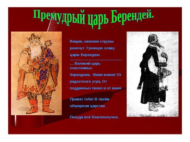 Вещие, звонкие струны рокочут Громкую славу царю Берендею. ……………………………………… Ве...