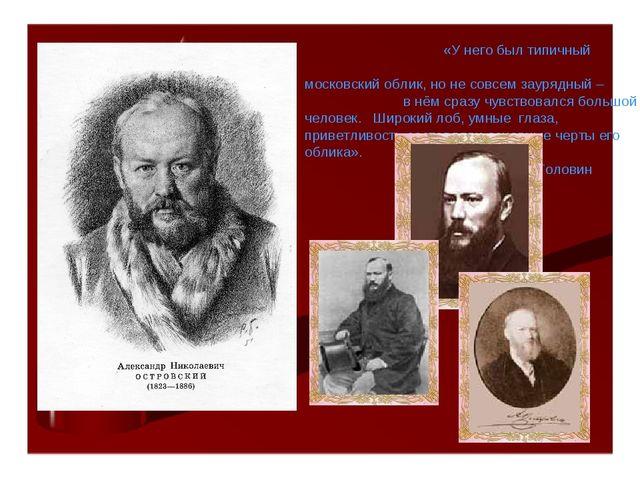 «У него был типичный московский облик, но не совсем заурядный – в нём сразу...