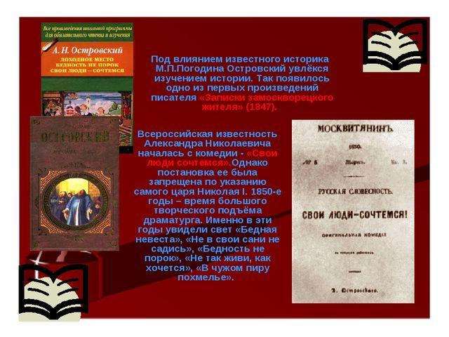 Под влиянием известного историка М.П.Погодина Островский увлёкся изучением и...