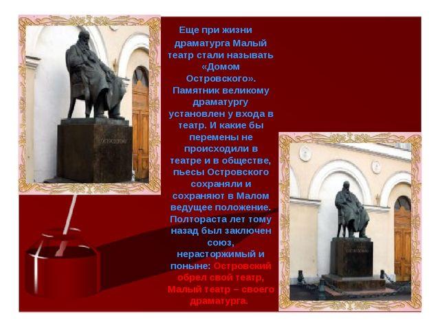 Еще при жизни драматурга Малый театр стали называть «Домом Островского». Пам...