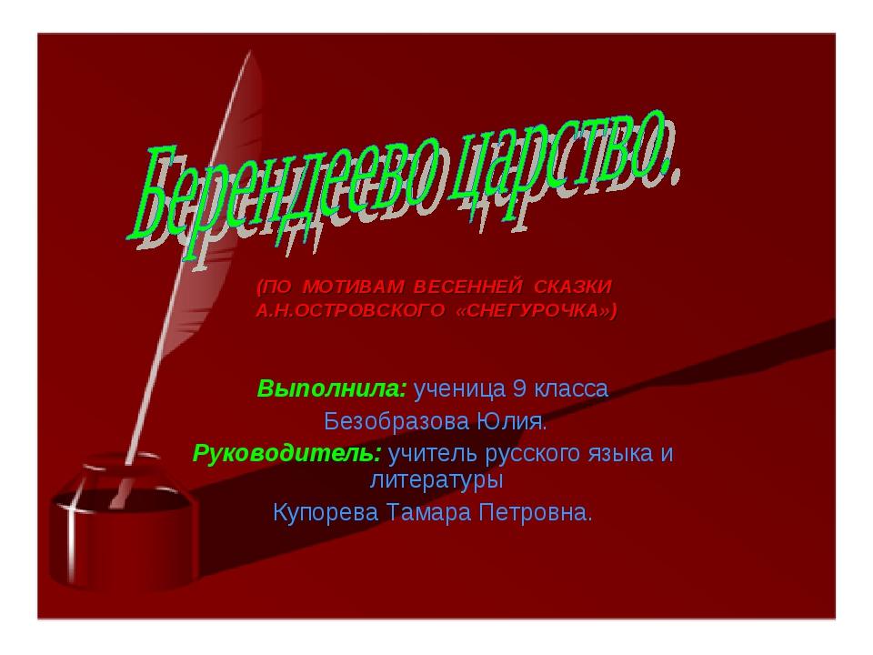 (ПО МОТИВАМ ВЕСЕННЕЙ СКАЗКИ А.Н.ОСТРОВСКОГО «СНЕГУРОЧКА») Выполнила: ученица...