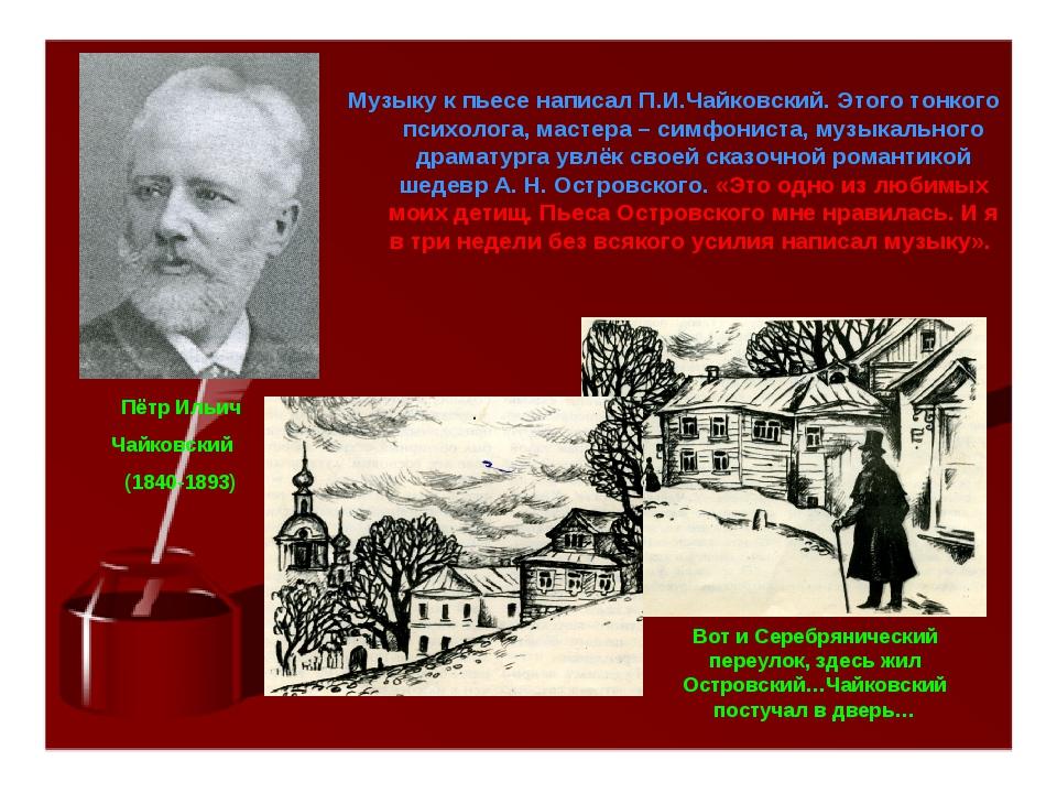 Музыку к пьесе написал П.И.Чайковский. Этого тонкого психолога, мастера – сим...