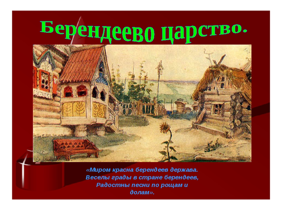 «Миром красна берендеев держава. Веселы грады в стране берендеев, Радостны пе...