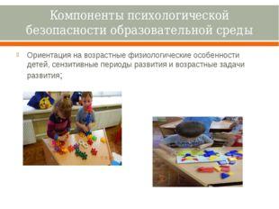 Компоненты психологической безопасности образовательной среды Ориентация на в