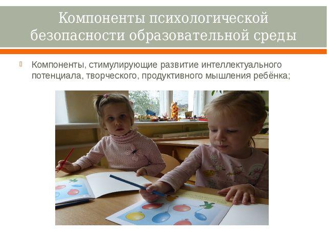 Компоненты психологической безопасности образовательной среды Компоненты, сти...