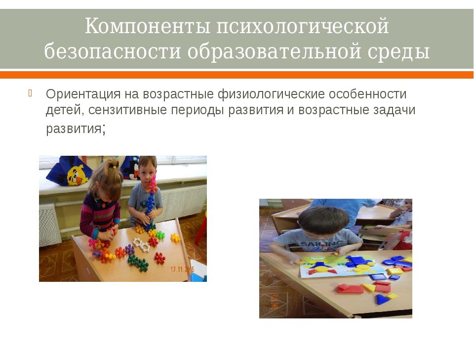 Компоненты психологической безопасности образовательной среды Ориентация на в...