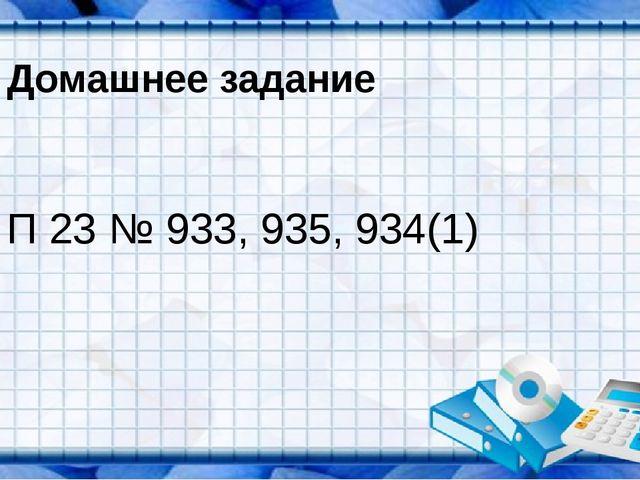 Домашнее задание П 23 № 933, 935, 934(1)