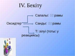 Сапалық құрамы  Оксидтер Сандық құрамы  Түзілуі (тотығу реакциясы) I
