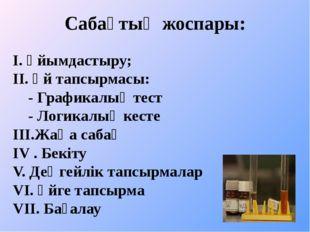 Сабақтың жоспары: І. Ұйымдастыру; ІІ. Үй тапсырмасы: - Графикалық тест - Ло