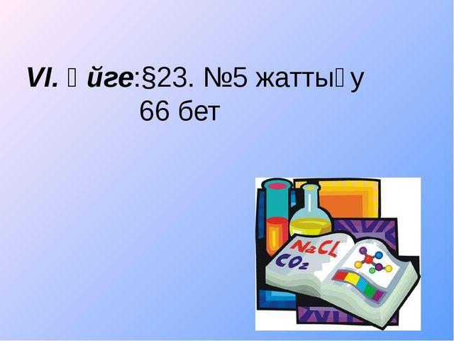 VI. Үйге:§23. №5 жаттығу 66 бет