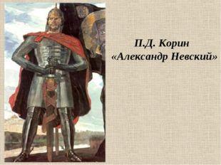 П.Д. Корин «Александр Невский»