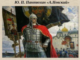 Ю. П. Пантюхин «А.Невский»
