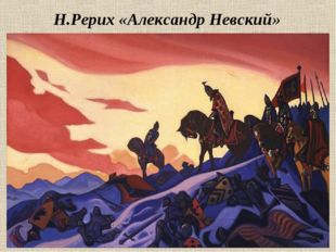 Н.Рерих «Александр Невский»