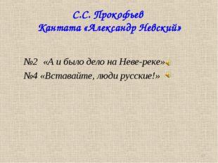 С.С. Прокофьев Кантата «Александр Невский» №2 «А и было дело на Неве-реке» №4