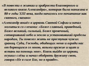 «В повести о житии и храбрости благоверного и великого князя Александра», ко