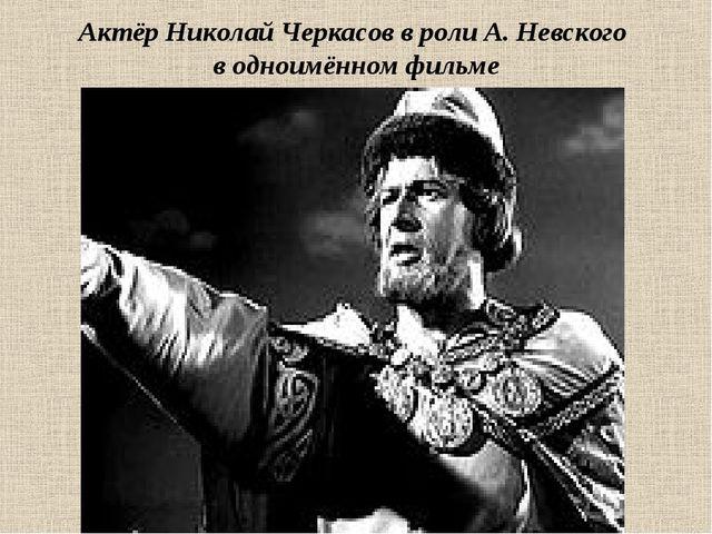 Актёр Николай Черкасов в роли А. Невского в одноимённом фильме