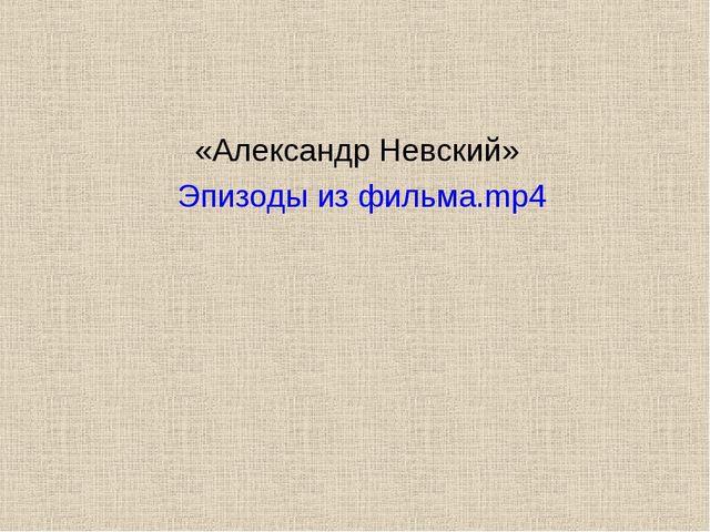 «Александр Невский» Эпизоды из фильма.mp4