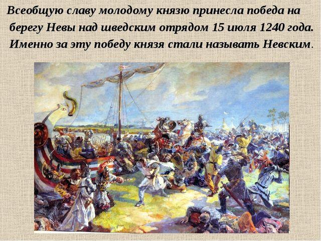 Всеобщую славу молодому князю принесла победа на берегу Невы над шведским от...