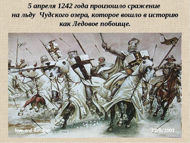 5 апреля 1242 года произошло сражение на льду Чудского озера, которое вошло в...