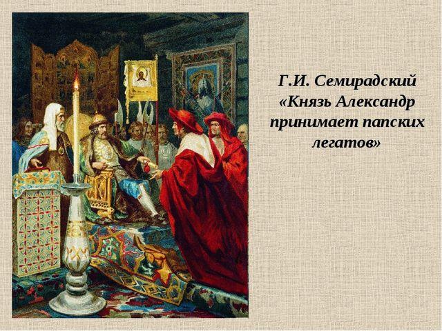 Г.И. Семирадский «Князь Александр принимает папских легатов»