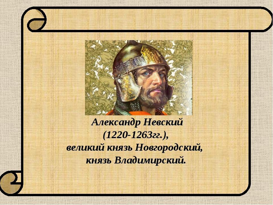 Александр Невский (1220-1263гг.), великий князь Новгородский, князь Владимир...