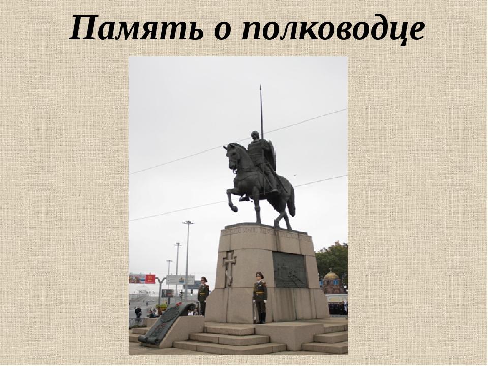 Память о полководце