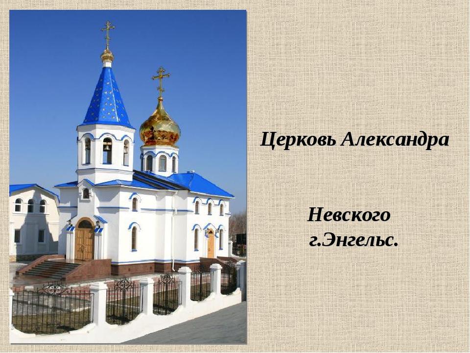 Церковь Александра Невского г.Энгельс.