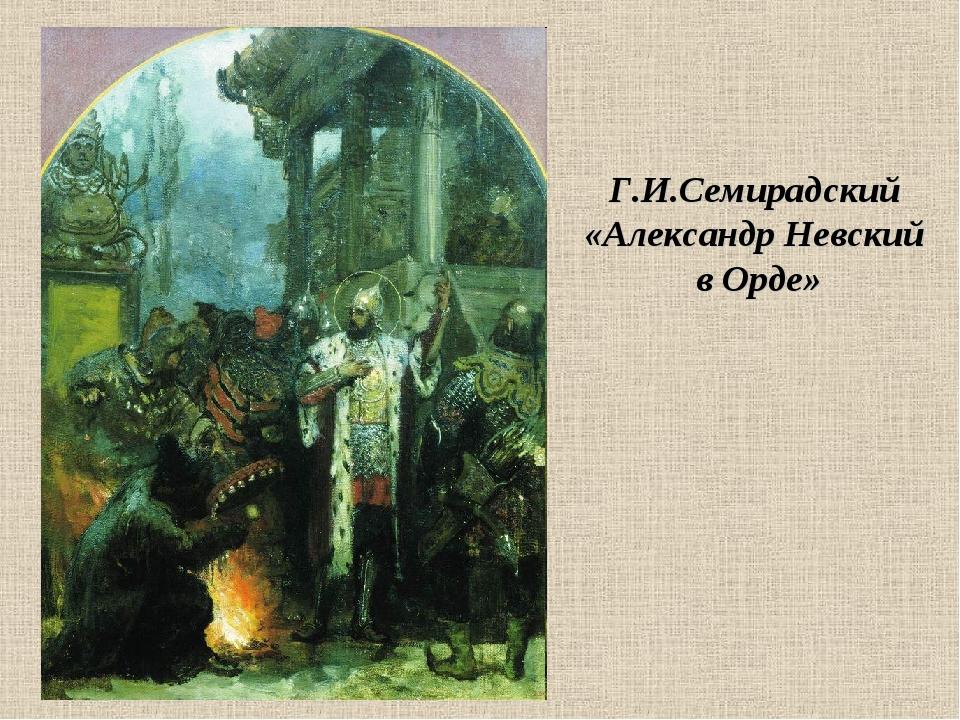 Г.И.Семирадский «Александр Невский в Орде»