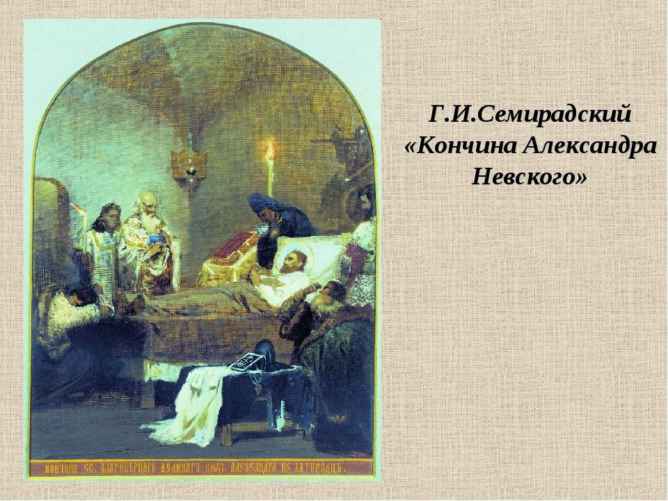 Г.И.Семирадский «Кончина Александра Невского»