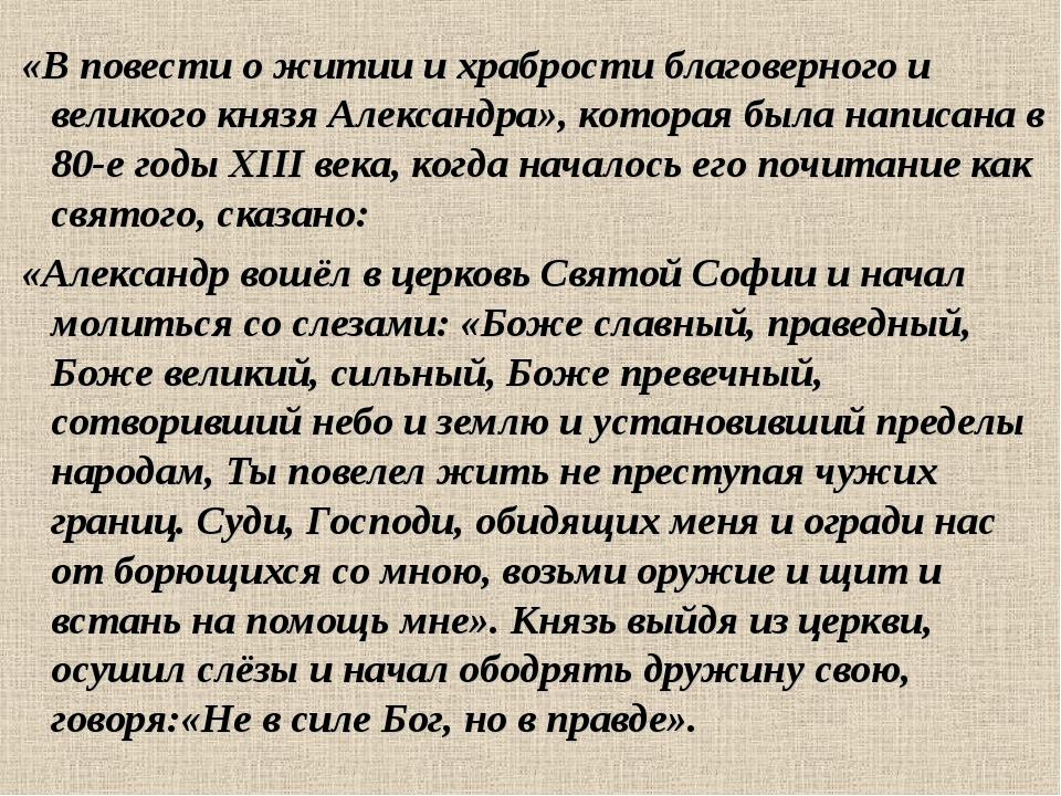 «В повести о житии и храбрости благоверного и великого князя Александра», ко...